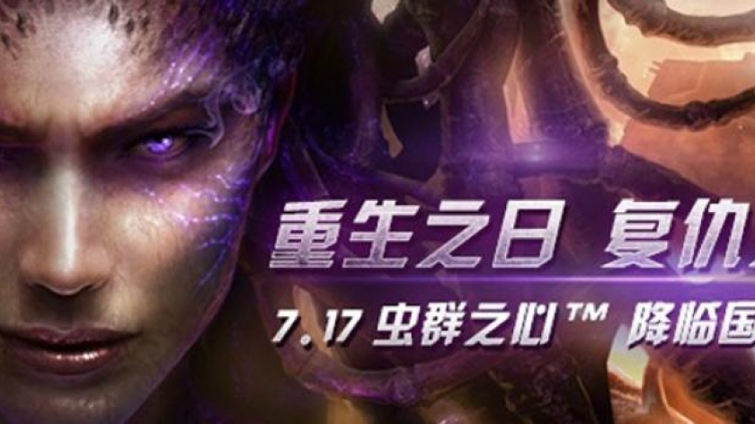 Heart of the Swarm arrive en Chine
